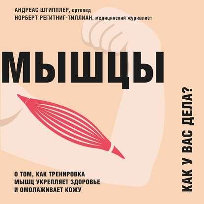 Штипплер Андреас, Регитниг-Тиллиан Норберт Мышцы. Как у вас дела? обложка