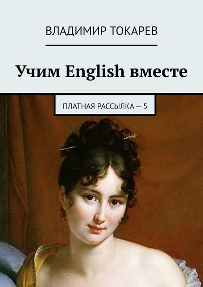 Учим English вместе. Платная рассылка – 5