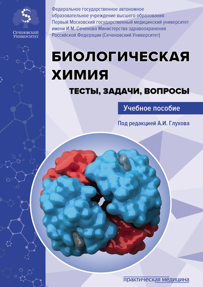 Коллектив авторов Биологическая химия. Тесты, задачи, вопросы