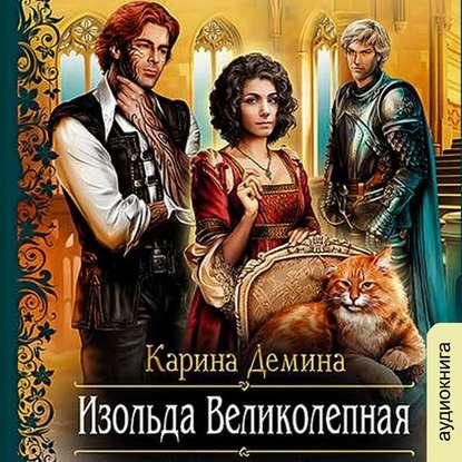 карина демина все книги читать онлайн бесплатно