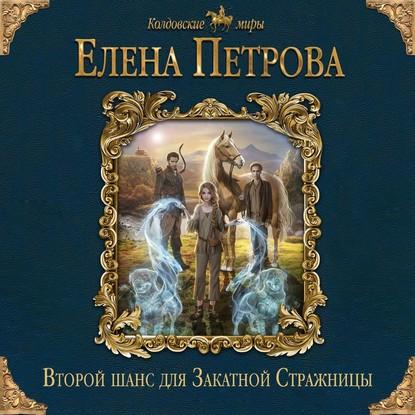 Петрова Елена Второй шанс для Закатной Стражницы обложка