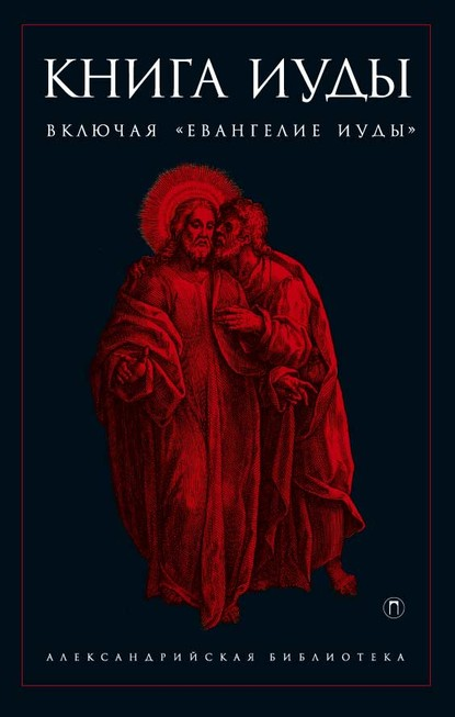 Антология Книга Иуды недорого