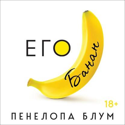 Блум Пенелопа Его банан обложка