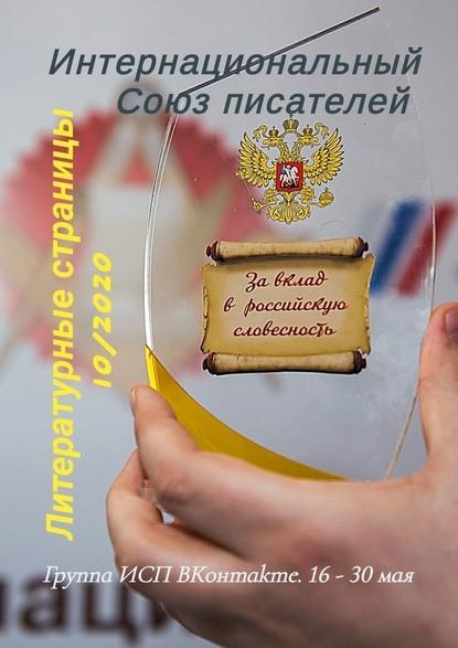 Литературные страницы 10/2020. Группа ИСП ВКонтакте. 16 – 30 мая