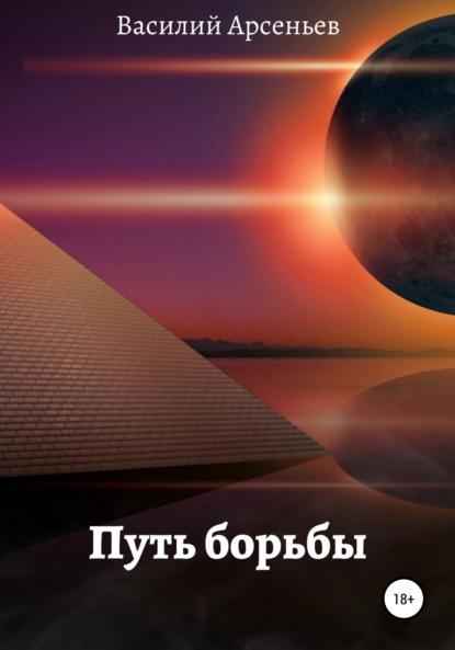 александр литвинов книги читать онлайн бесплатно