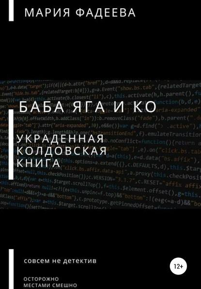 Мария Юрьевна Фадеева Баба Яга и Ко. Украденная колдовская книга