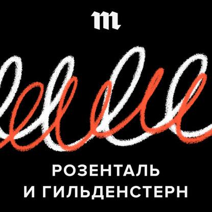 Третий сезон «Розенталя и Гильденстерна»! Заходим сразу с козырей: разбираемся, почему на русском языке так сложно говорить о сексе фото