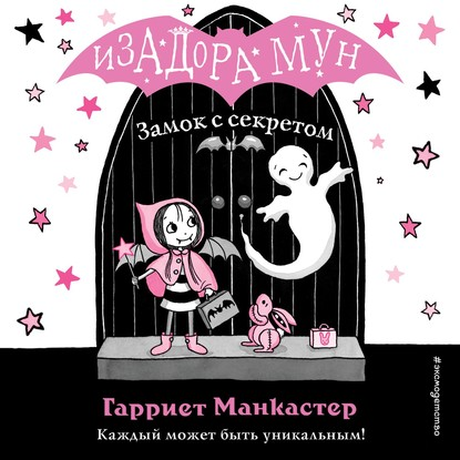 Манкастер Гарриет Замок с секретом (выпуск 7) обложка