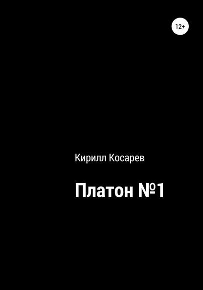 Кирилл Викторович Косарев Платон №1 пол стретерн платон