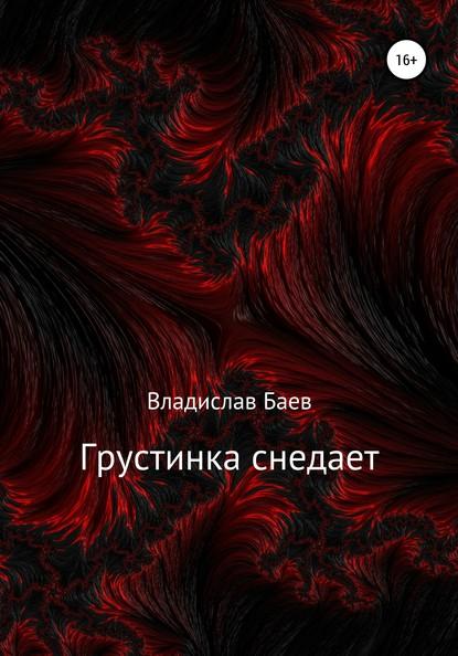 Владислав Баев Грустинка снедает владислав баев коррозия