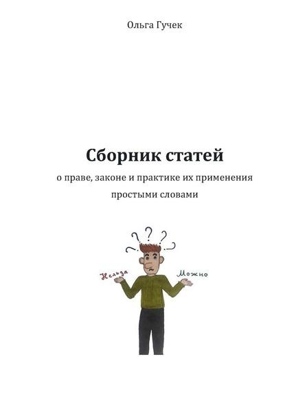 Ольга Гучек Сборник статей оправе, законе ипрактике их применения простыми словами