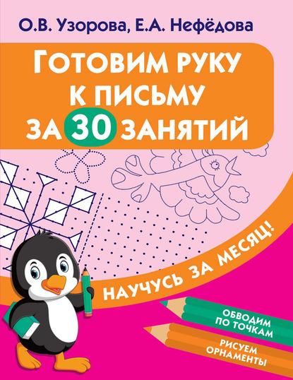 Фото - О. В. Узорова Готовим руку к письму за 30 занятий узорова о нефедова е прописи готовим руку к письму