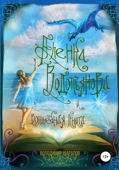 Аленка Водопьянова и волшебная книга фото