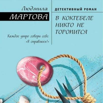 Мартова Людмила В Коктебеле никто не торопится обложка