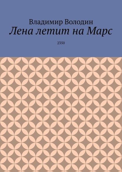 цена на Владимир Володин Лена летит наМарс. 2350