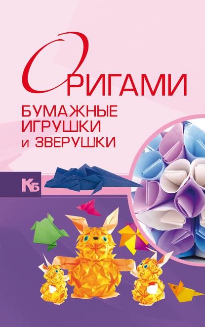 В. О. Самохвал Оригами. Бумажные игрушки и зверушки долженко г фигурки и игрушки из бумаги и оригами