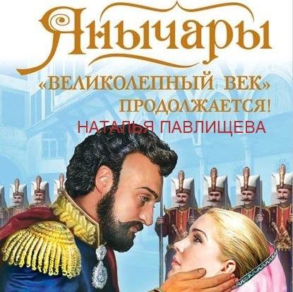 Янычары. «Великолепный век» продолжается!