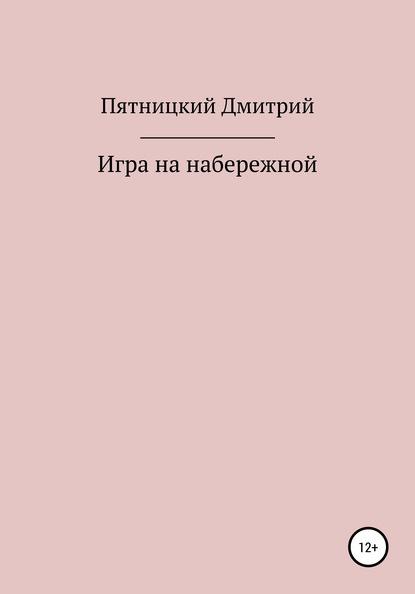 Фото - Дмитрий Александрович Пятницкий Игра на набережной аркадий александрович грищенко ефремов