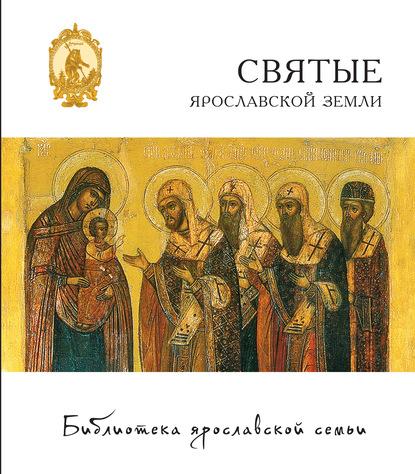 Святые Ярославской земли - Александр Сатомский