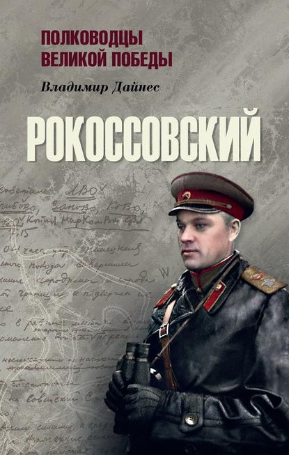 Владимир Дайнес Рокоссовский