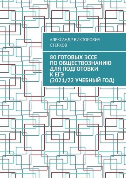 Александр Викторович Стерхов 80готовых эссе пообществознанию для подготовки кЕГЭ (2020/21учебныйгод) егэ обществознание полный экспресс репетитор
