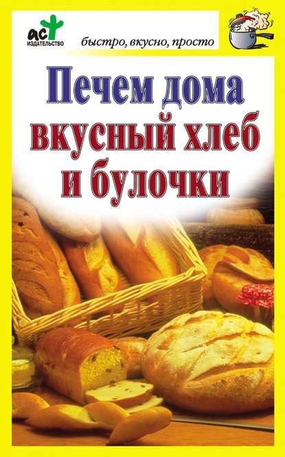 Группа авторов Печем дома вкусный хлеб и булочки
