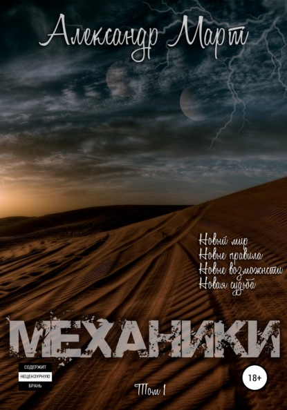 книга механики александр март читать онлайн