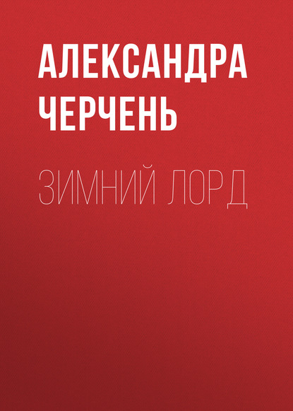 Александра Черчень Зимний лорд