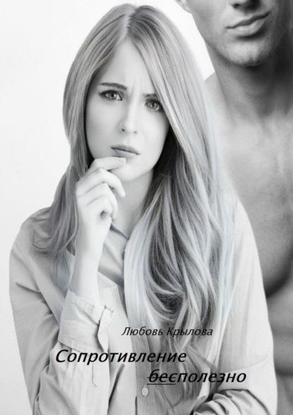 Любовь Крылова Сопротивление бесполезно
