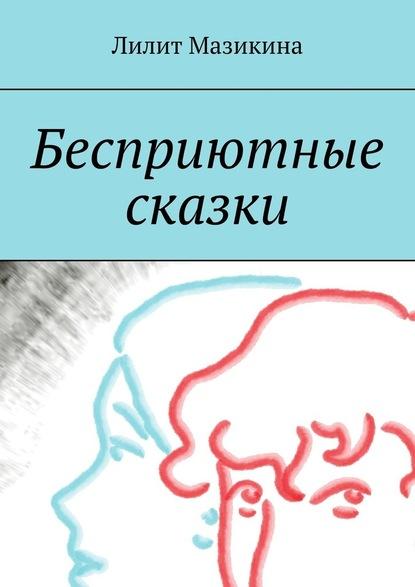 Лилит Мазикина Бесприютные сказки лилит мазикина малый справочник феминитивов