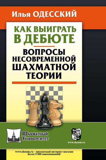 Как выиграть в дебюте. Вопросы несовременной шахматной
