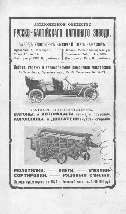 Коллектив авторов Царскосельская выставка 1911 года, Август - Сентябрь коллектив авторов онкология