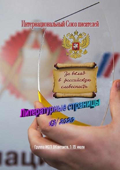 Литературные страницы 13/2020. Группа ИСП ВКонтакте. 1–15 июля