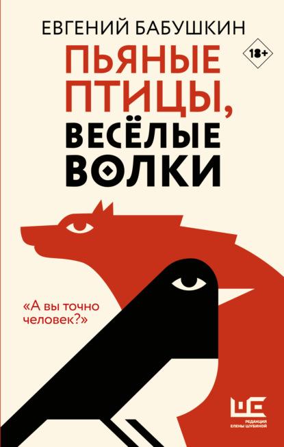 Евгений Бабушкин Пьяные птицы, веселые волки евгений бабушкин библия бедных