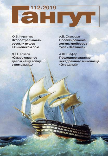 Группа авторов «Гангут». № 112 / 2019 гангут 104 2017 научно популярный сборник статей по истории флота и судостроения