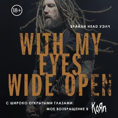 Уэлч Брайан Head С широко открытыми глазами: мое возвращение в Korn обложка