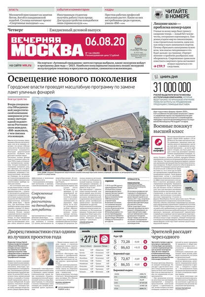 Вечерняя Москва 144-2020