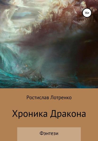 Ростислав Сергеевич Лотренко Хроника дракона недорого