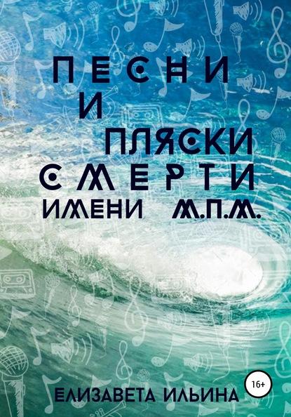Елизавета Ильинична Ильина Песни и пляски смерти имени МПМ