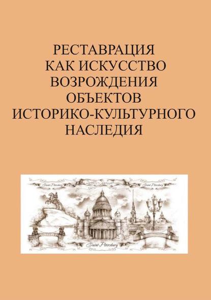 Реставрация как искусство возрождения объектов историко-культурного наследия