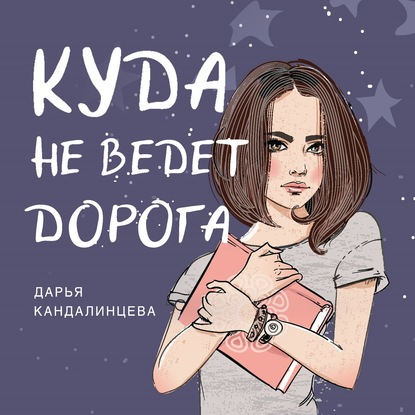 Кандалинцева Дарья Куда не ведет дорога обложка