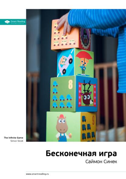 Краткое содержание книги: Бесконечная игра. Саймон Синек