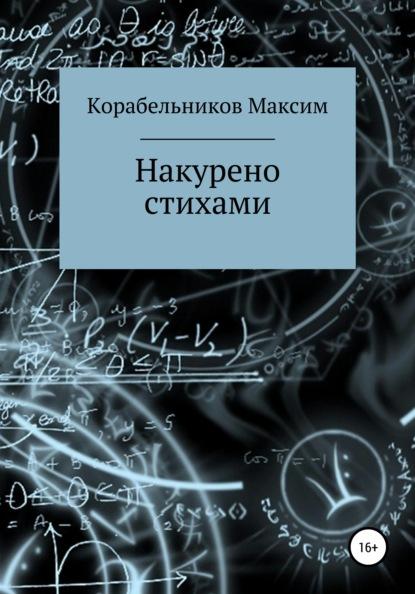 Максим Евгеньевич Корабельников Накурено стихами