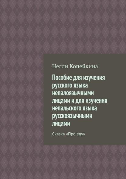 Пособие для изучения русского языка непалоязычными лицами идля изучения непальского языка русскоязычными лицами. Сказка «Про еду»