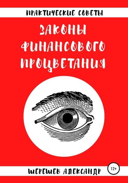 Александр Александрович Шерешев Законы финансового процветания