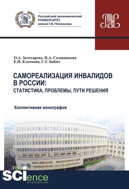 Е. Н. Клочкова Самореализация инвалидов в России: статистика, проблемы, пути решения