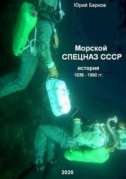 Морской спецназСССР. История 1938–1990 гг. Юрий Берков