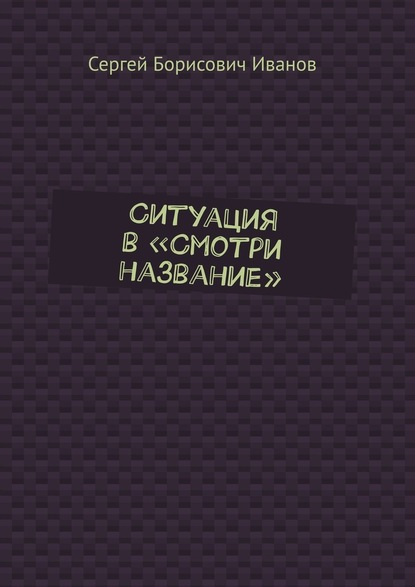 Сергей Борисович Иванов Ситуация в«Смотри название» сергей борисович иванов смотри название компьютер