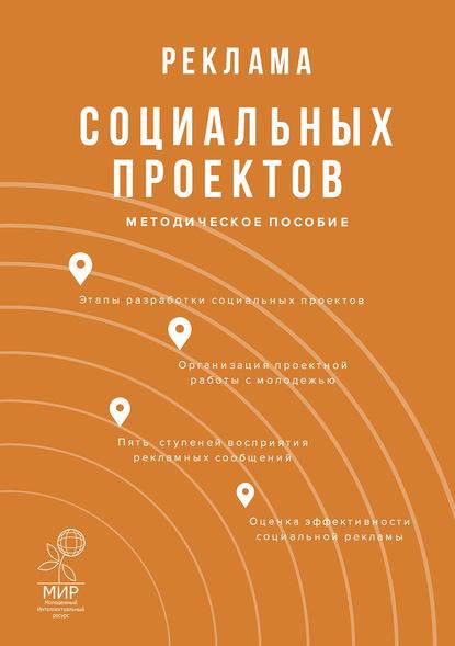 Алан Лазаревич Абаев Реклама социальных проектов
