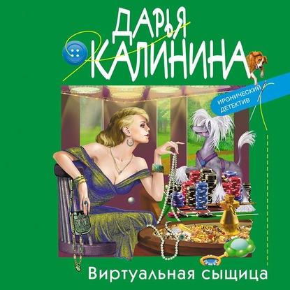 Калинина Дарья Александровна Виртуальная сыщица обложка